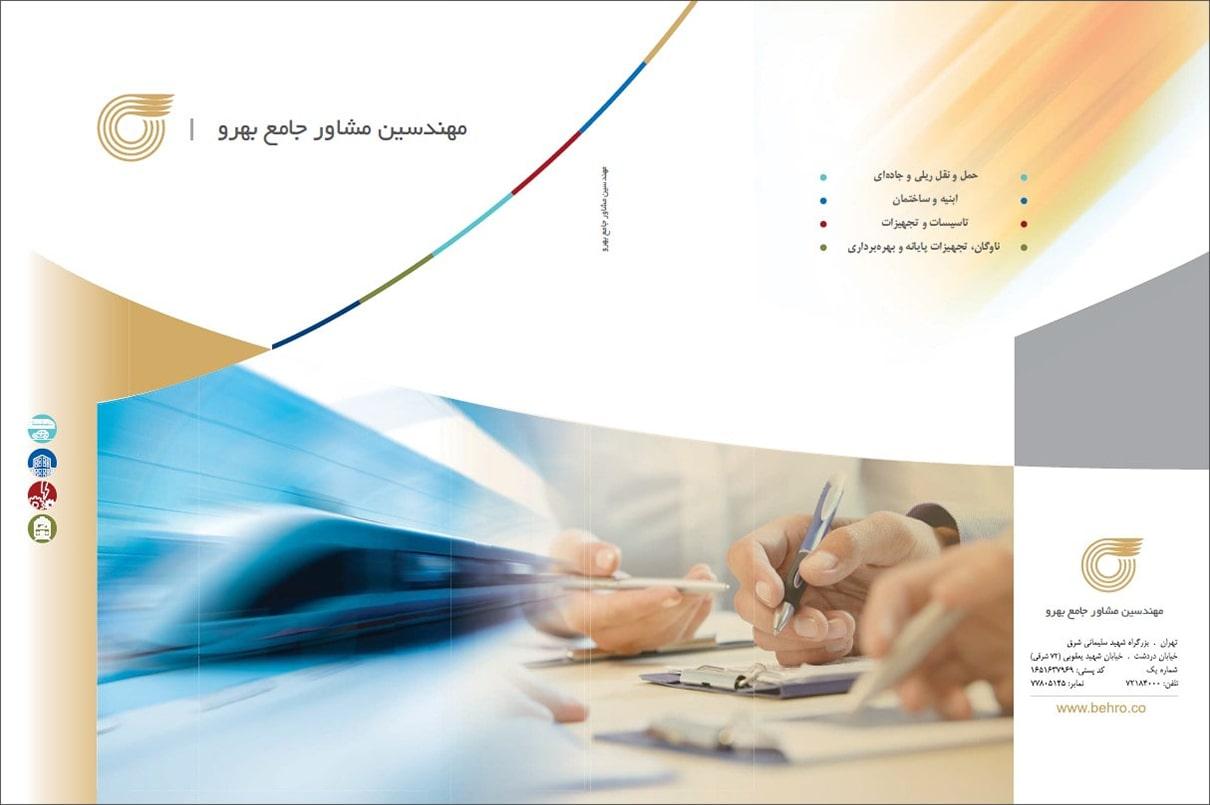 کاتالوگ فارسی شرکت مهندسین مشاور جامع بهرو